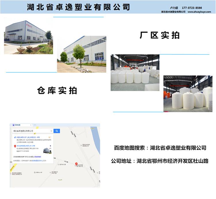 硫酸塑料储罐,西藏自治昌都塑料储罐厂家电话直销价格