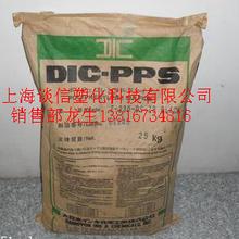 PPS日本油墨EC-50A高强度