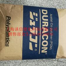 POM日本宝理GH-20阻燃高强度