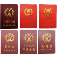 南京做证/南京证件印刷网