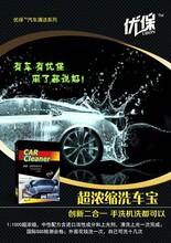 优保超溶缩洗车宝洗车液汽车清洁剂玻璃水图片