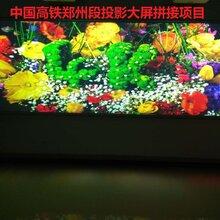 河南省投影机大屏拼接融合59台工程投影机拼接液晶拼接10余年技术积累经验