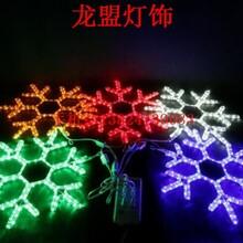 LED雪花景观艺术灯