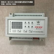 面板式(嵌入式)消防设备电源状态监控系统模块电流电压传感器