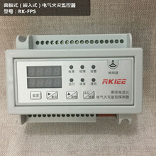 供应新标3CF认证面板式(嵌入式)电气火灾监控探测器