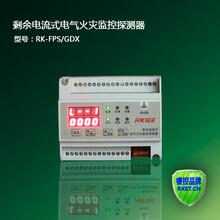 供应RKIEE(睿控)新标电气火灾监控探测器一路漏电四路温度