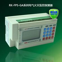 供应RKIEE(睿控)RK-FPS-GA智能型电气火灾探测器(新款)