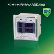 供应RKIEE(睿控)SC数码面板式电气火灾监控探测器(新款)