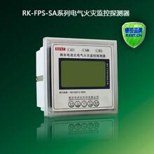 供应RKIEE(睿控)新款SA液晶面板式电气火灾探测器