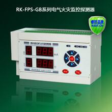 供应RKIEE(睿控)RK-FPS-GB数码型电气火灾监控探测器