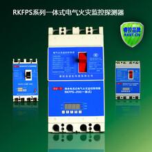供应RKIEE(睿控)RKFPS-160一体式电气火灾探测器