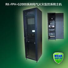 供应RKIEE(睿控)RK-FPH-G2000柜式电气火灾监控设备