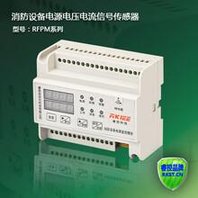 供应RKIEE(睿控)RFPM1-DV消防设备电源(双电压电流信号传感器)