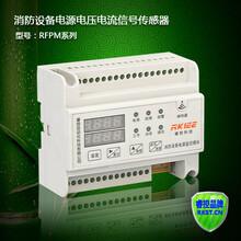 供应RKIEE(睿控)RFPM1-AVI消防设备电源监控模块(电压电流信号传感器)