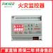 睿控智慧安全用电多功能剩余电流式电气火灾监控探测器RS485通讯