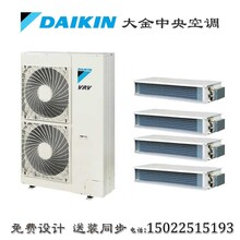 天津大金中央空调一拖四LMXS403j模块机、风管机多联机