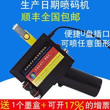 530/630/M3手持智能喷码机/生产日期打码机/小字符喷码机