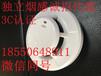 無錫網吧專用獨立式煙感探測器制造廠家