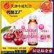 微商女士针叶樱桃胶原蛋白饮品贴牌OEM天津工厂
