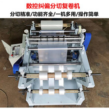 数控全自动牛皮纸铝箔分条机切条机无纺布分切机熔喷布分切复卷机图片