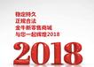 """河南金牛星网购新模式,新零售商城""""抢购+""""2.0模式"""