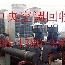 上海松江区中央空调回收》》松江区溴化锂中央空调回收