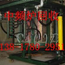上海奉贤区工业锅炉回收》》湖州废旧中频炉回收