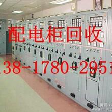 上海松江区电力配电柜回收》》松江区高低压配电柜回收