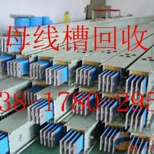 上海松江区母线槽回收》》松江区二手母线槽回收
