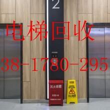 上海奉贤区自动扶梯回收》》拆除回收奉贤区各种废旧电梯