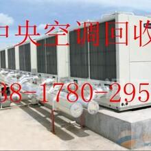 上海青浦区中央空调回收》》青浦区废旧中央空调回收