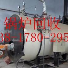 上海松江区燃油燃气锅炉回收》松江区蒸汽锅炉回收