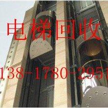 湖州回收电梯湖州电梯回收上海电梯回收专业回收拆除