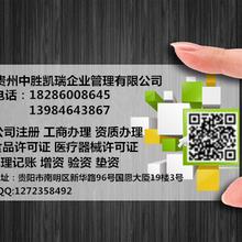 全程代理贵阳市医疗器械企业公司注册医疗器械经营许可证新办增项,变更等相关业务