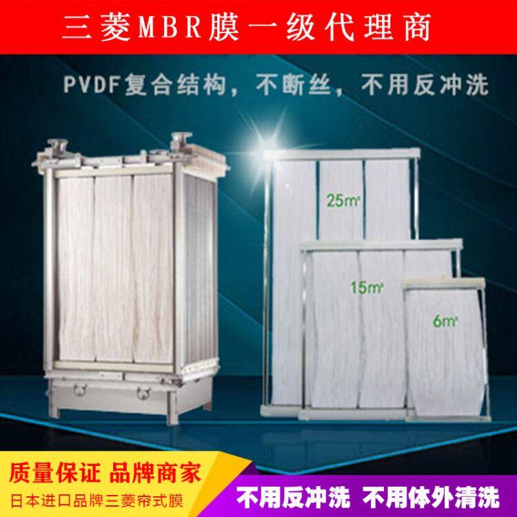 武汉一级代理三菱MBR膜60E0015SA进口PVDF材质MBR膜