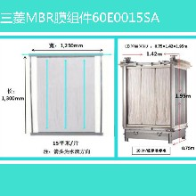 供应污水处理三菱MBR膜帘式膜中空纤维膜MBR膜组件