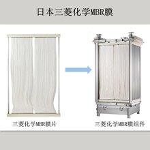 一级代理三菱MBR膜成套设备进口MBR帘式过滤膜组件的选型