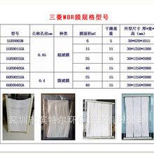 三菱膜组件进口MBR膜片的使用方法及清洗步骤