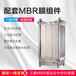 污水處理采用mbr膜進口日本三菱化學mbr簾式過濾膜元件
