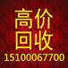 姜堰回收组合聚醚价格高1510006-7700