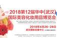 2018第12届华中国际美容美体化妆品博览会