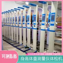 互联网身高体重秤专业微信扫码秤身高体重测量仪