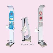 医院智能体检一体机HW-900A公共卫生体检一体机图片