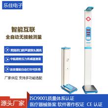 身高体重秤HW-700身高体重计电子秤图片