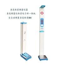 身高体重秤HW-700便携式高精度医用电子身高体重秤图片