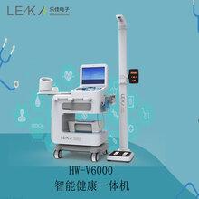 健康检查仪乐佳HW-V6000社区健康小屋体检一体机
