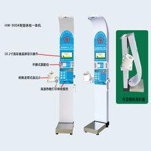 社区健康体检设备HW-900A乐佳智能健康检查一体机