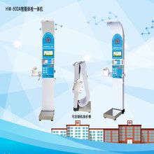 便携式体检仪器HW-900A乐佳电子智能健康一体机