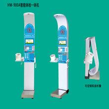 健康一体机价格HW-900A乐佳智能健康体检一体机