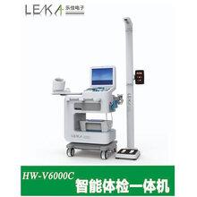 健康小屋设备厂家乐佳HW-V6000C智能健康体检一体机